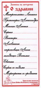 Образец записки на Литургии о здравии